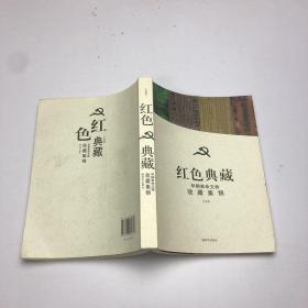 紅色典藏:早期革命文物收藏集錦