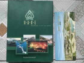 绿染黄石画册、绿染黄石 风光邮资明信片合售