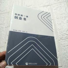 你的第一本创业书 全新