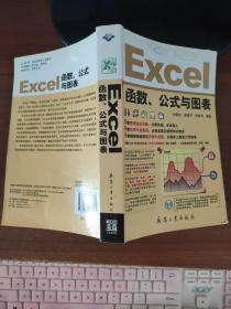 Excel函数、公式与图表 刘健忠  著  北京希望电子出版社