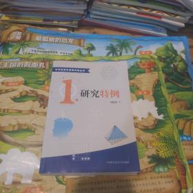 中学生数学思维方法丛书:研究特例