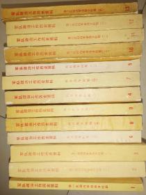 军队政治工作历史资料(十三册合售)