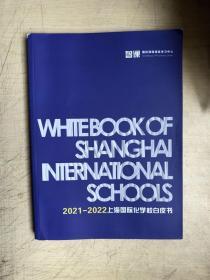 WHITE BOOK OF SHANGHAI NIERNATIONAL SCHOOLS上海国际化学校白皮书(2021~2022)