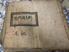 民国佛教符咒手抄本《佛门安龙谢土科仪》经文科仪