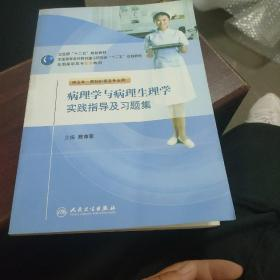 病理学与病理生理学实践指导及习题集(五年一贯制护理配教)