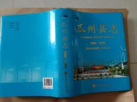 瓜州县志   1986-2005