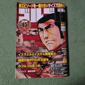 日本漫画册:ゴルゴ13 総集编 VOL.171 さいとうたかを ビッグコミック増刊