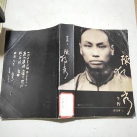 陈独秀 全传(16开)馆藏