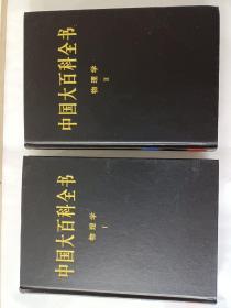 新版·中国大百科全书(74卷)--物理学(1.2.)
