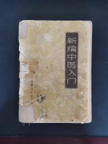 新编中医入门 有毛主席像毛主席语录 1971年一版一印