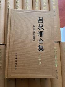 吕叔湘全集(全19册)