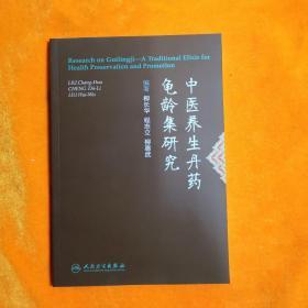 中医养生丹药龟龄集研究( 柳长华,程志立,柳惠武 编著)正版库存