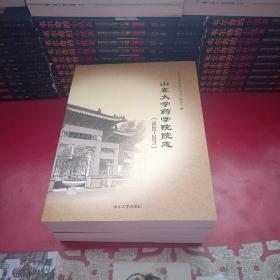 山东大学药学院院志 : 1920~2011