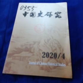 中国史研究 2002/4