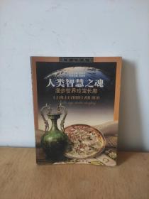 人类智慧之魂:漫步世界珍宝长廊——世界之门丛书
