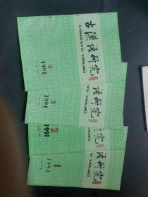 古汉语研究1991年第1。2、3 .4期.