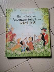 克拉克一起读经典系列安徒生童话
