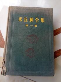 米丘林全集  第一卷