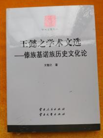 王懿之学术文选—傣族基诺族历史文化论