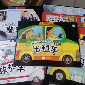各种各样的车:警车,消防车,救护车,垃圾车,出租车 5册合售