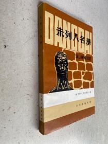 未列入名册(当代苏联文学)