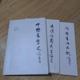 中国书学史、走进游寿先生、游寿书法文献 三册合售