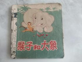 老版彩色连环画:猴子和大象