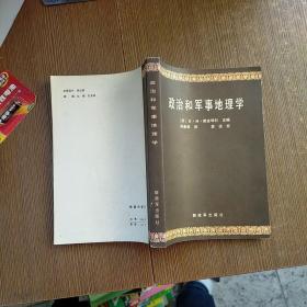 政治和军事地理学 一版一印  无勾画  馆藏 盖章