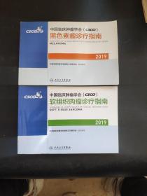 中国临床肿瘤学会(CSCO)(软组织肉瘤诊疗指南2019)(2019黑色素瘤诊疗指南)2本合售