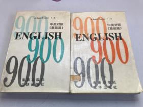 ENGLISH900 (中英对照 基础篇)(1-3 4-6)两本合售