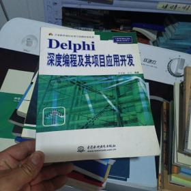 Delphi深度编程及其项目应用开发