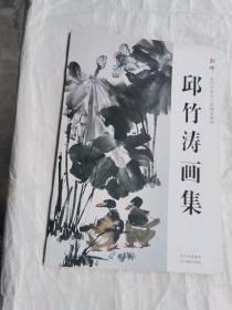邱竹涛画集(签名夲)