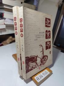 北京爷(上下全2册)