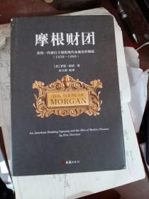 摩根财团:美国一代银行王朝和现代金融业的崛起(1838~1990)