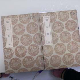 丛书集成初编:陶山集(1--2册全)