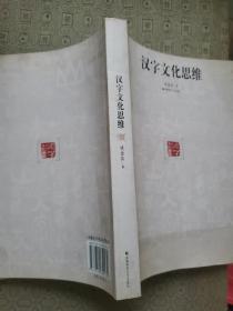 汉字文化思维