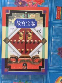 故宫宝卷-再现一个真实的紫禁城