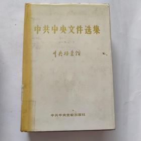 中共中央文件选集 第七册(一九三一)【馆藏】