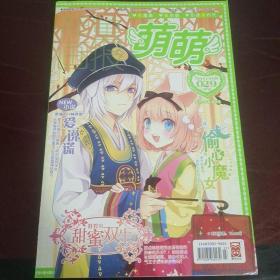 萌萌2013年12 上半月刊(029)