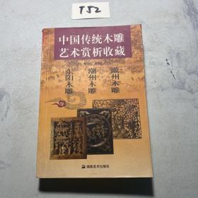 中国传统木雕艺术赏析