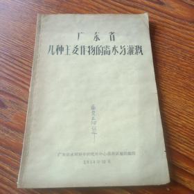 广东省几种主要作物的需水与灌溉1958