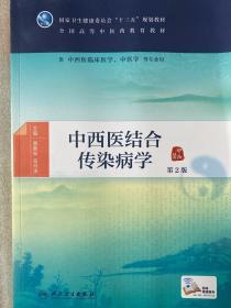 中西医结合传染病学(第2版/本科中医药类/配增值)