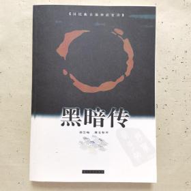 黑暗传:汉民族首部神话史诗(影印本)