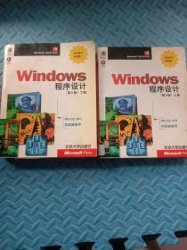 Windows 程序设计:第5版 上下册