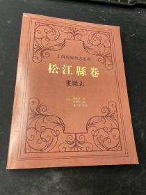 上海府县旧志丛书:松江县卷 娄县志