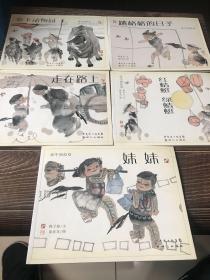中国绘(全五册)内页干净