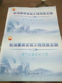 石油建设安装工程预算定额 第四册 电气设备安装工程(上下册)
