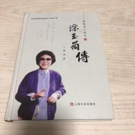 新登名人传记:徐玉兰传