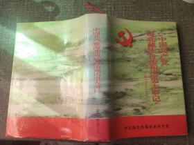 中国共产党海北藏族自治州历史大事记(1949.9-1990.12)