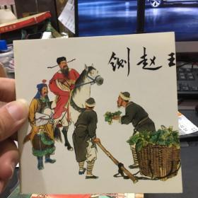 中国戏曲故事1铡赵王